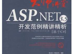 ASP.NET 3.5开发范例精讲精析 基于C# pdf