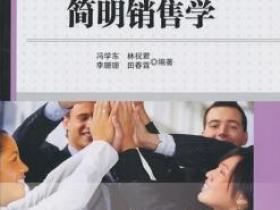 简明销售学pdf