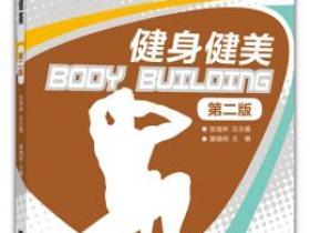 健身健美 第二版pdf