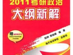 2011考研政治大纲新解pdf