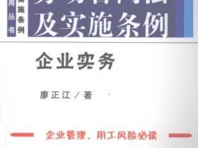 劳动合同法及实施条例 企业实务pdf