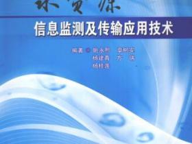 水资源信息监测及传输应用技术pdf