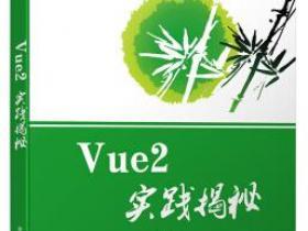 Vue2实践揭秘pdf