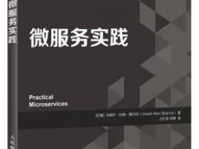 微服务实践pdf