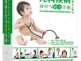 儿科疾病诊疗与处方手册pdf
