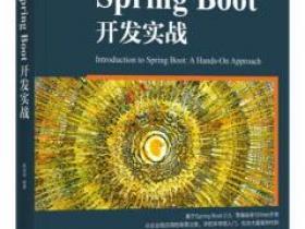 Spring Boot 开发实战pdf