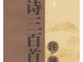 唐诗三百首注评pdf