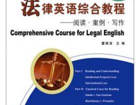 法律英语综合教程 阅读 案例 写作pdf