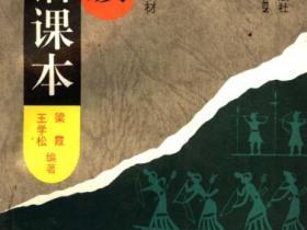高级汉语课本pdf