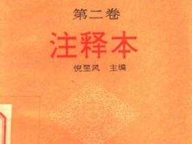 《邓小平文选》第二卷 注释本pdf