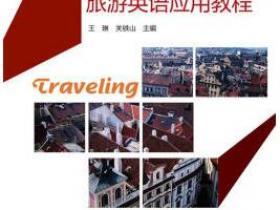 旅游英语应用教程pdf