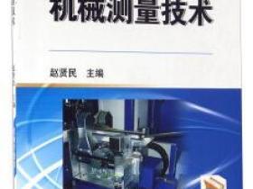 机械测量技术pdf