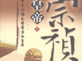 崇祯皇帝 上pdf