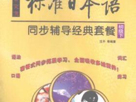 新版 中日交流标准日本语同步辅导经典套餐 初级 下pdf