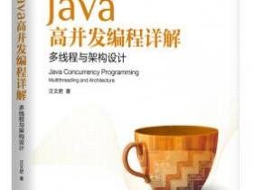 Java高并发编程详解 多线程与架构设计pdf