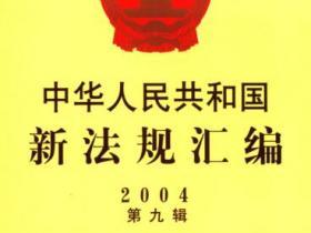 中华人民共和国新法规汇编 2004 第9辑pdf