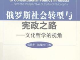 俄罗斯社会转型与宪政之路 文化哲学的视角pdf
