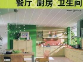 靓丽家居秀 餐厅&厨房&卫生间pdf