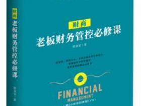 财商 老板财务管控必修课pdf