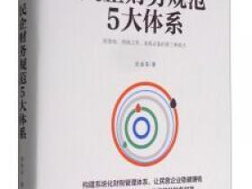 财商2 民企财务规范5大体系pdf
