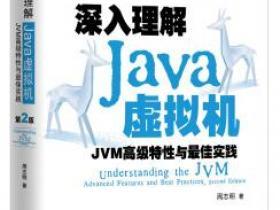 深入理解Java虚拟机 JVM高级特性与最佳实践(第2版)pdf