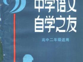 中学语文自学之友 高中二年级适用pdf