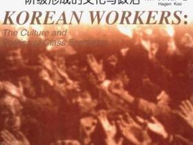 韩国工人 阶级形成的文化与政治pdf