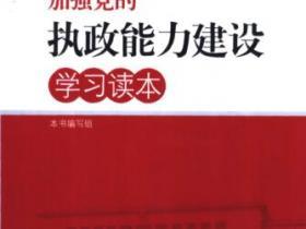 加强党的执政能力建设学习读本pdf