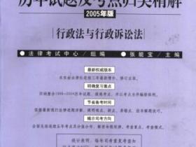 司法考试历年试题及考点归类精解 2005年版 法律版 2 行政法与行政诉讼法pdf