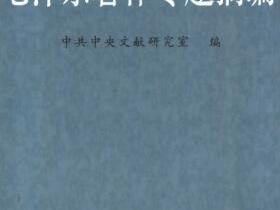 毛泽东著作专题摘编 下pdf