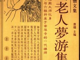 明清四大高僧文集 憨山老人梦游集 下pdf