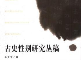 古史性别研究丛稿pdf