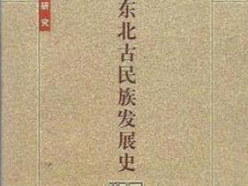 中国东北古民族发展史pdf