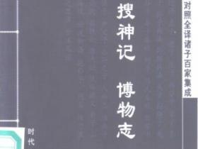 文白对照全译诸子百家集成 搜神记 博物志pdf