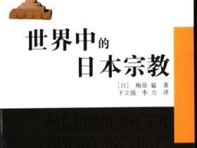 世界中的日本宗教pdf