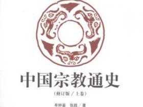 中国宗教通史 修订版 上卷pdf