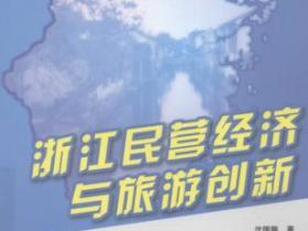 浙江民营经济与旅游创新pdf