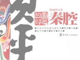 秦腔pdf