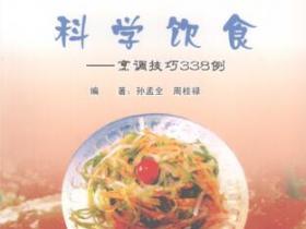 科学饮食 烹调技巧338例pdf
