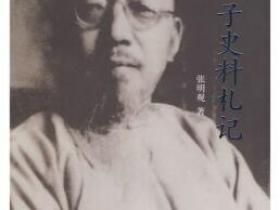 柳亚子史料札记pdf