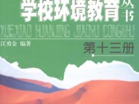 学校环境教育丛书 第13册pdf