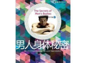 男人身体秘密pdf