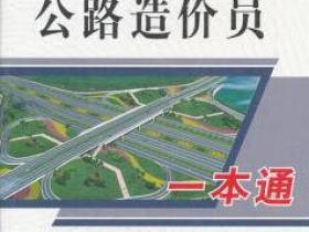 公路造价员一本通pdf