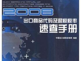 2008出口商品代码及退税税率速查手册pdf