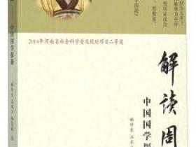 解读周公 中国国学探源pdf