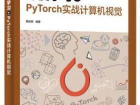 深度学习之PyTorch实战计算机视觉pdf