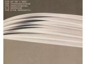 南方传媒研究 第十四辑 报业生存pdf