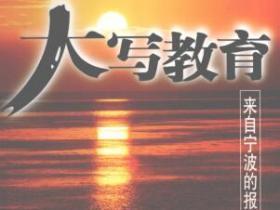大写教育 来自宁波的报告pdf