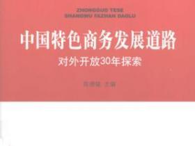 中国特色商务发展道路 对外开放30年探索pdf