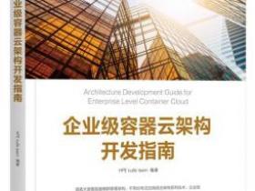 企业级容器云架构开发指南pdf